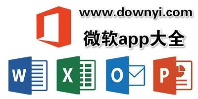 微软app