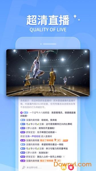 抓饭直播体育 v2.6.92 安卓版 1