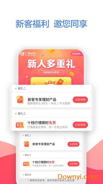 广发证券易淘金ios版 v9.0.2 iPhone版 0