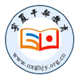 宁夏干部教育培训网络学院手机app