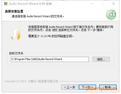 arwizard录音机(audio record wizard) 最新版 0