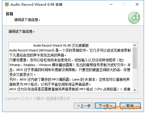 arwizard录音机(audio record wizard) 最新版 1