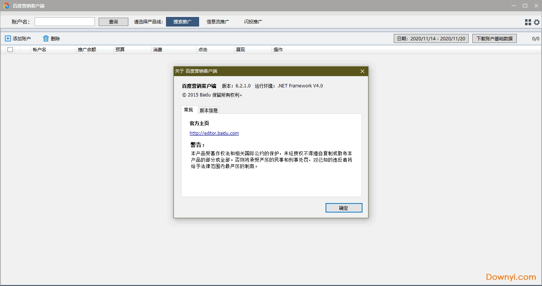 百度官方推广客户端(百度推广助手) v6.2 最新版 0