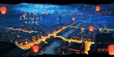 模拟帝国手机版-模拟帝国官方版本-帝国游戏下载