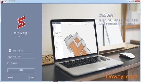 试家(家居设计软件) v4.0.5 免费版 1