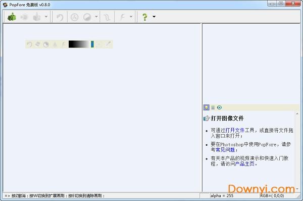 popfore抠图工具 免费版 0