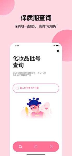 美兔查妆官方版 v2.1 iPhone版 0