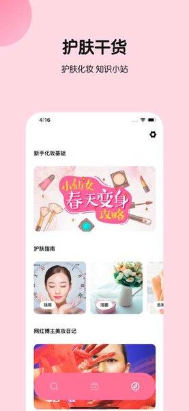 美兔查妆官方版 v2.1 iPhone版 1