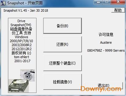 drive snapshot一键备份工具 v1.48.18833 最新版 0