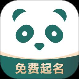 熊猫起名宝宝取名软件2021最新版v2