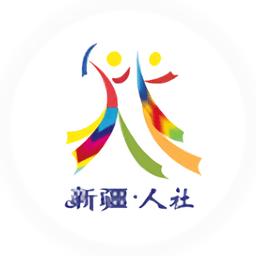 新疆智慧人社ios最新版