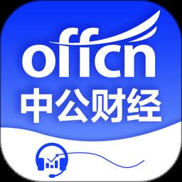 中公財經網校官方版