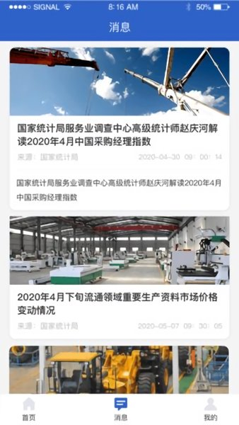 数据中国手机版 v1.0.37 安卓版 0