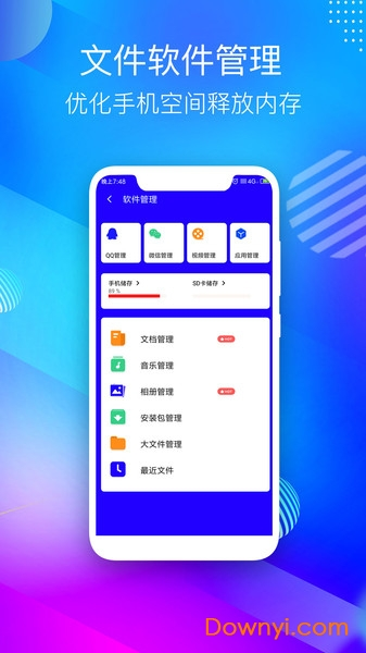 手机清理iphone app v1.3 ios版0
