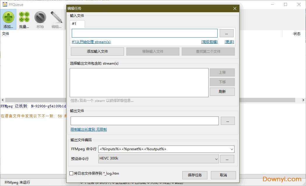FFQueue中文绿色版 v1.7.52.259 最新版 0