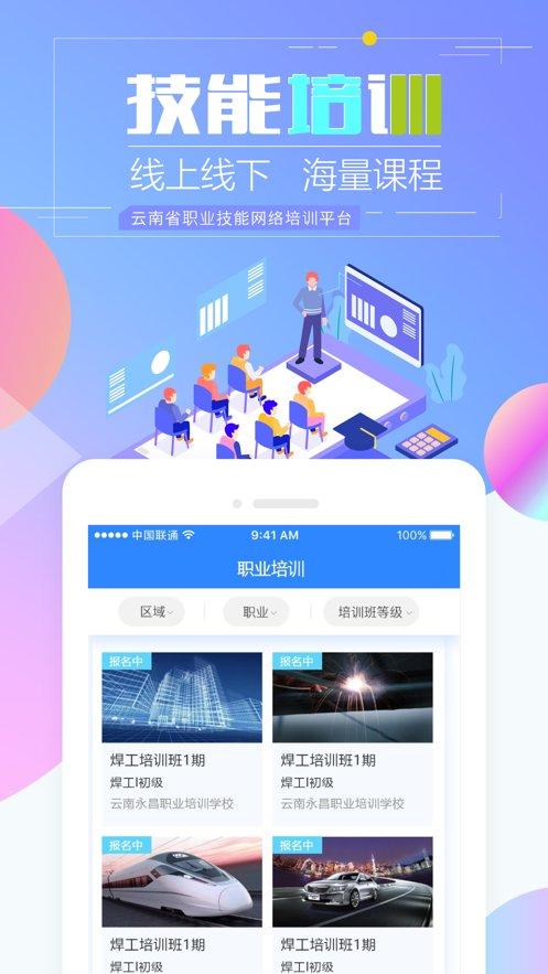 云南省職業技能培訓通app