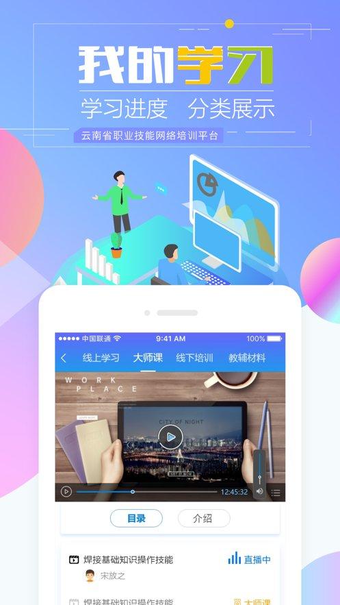 云南省職業技能培訓通軟件 v1.6.3 官方安卓版 0