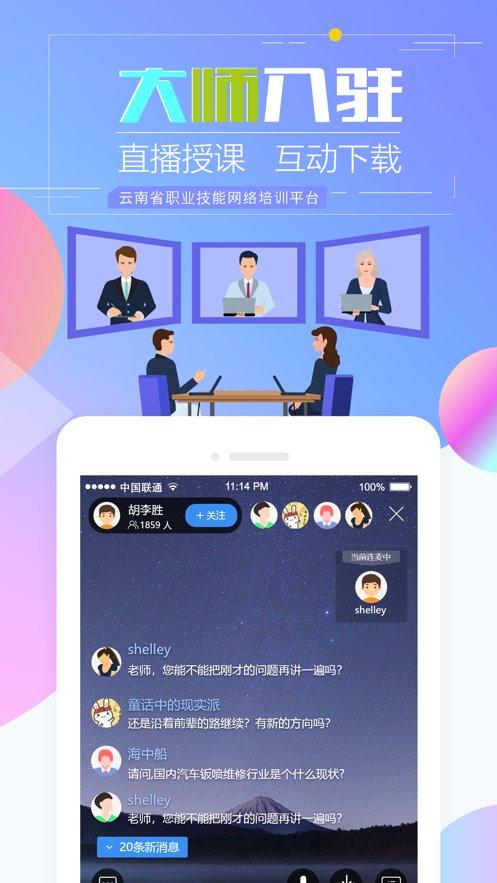 云南省職業技能培訓通軟件 v1.6.3 官方安卓版 1