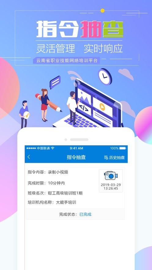云南省職業技能培訓通軟件 v1.6.3 官方安卓版 2