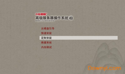 中标麒麟高级服务器操作系统软件