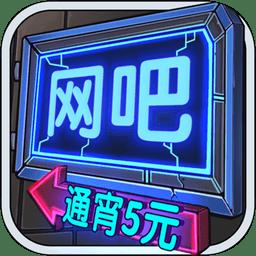 网吧模拟器iOS版