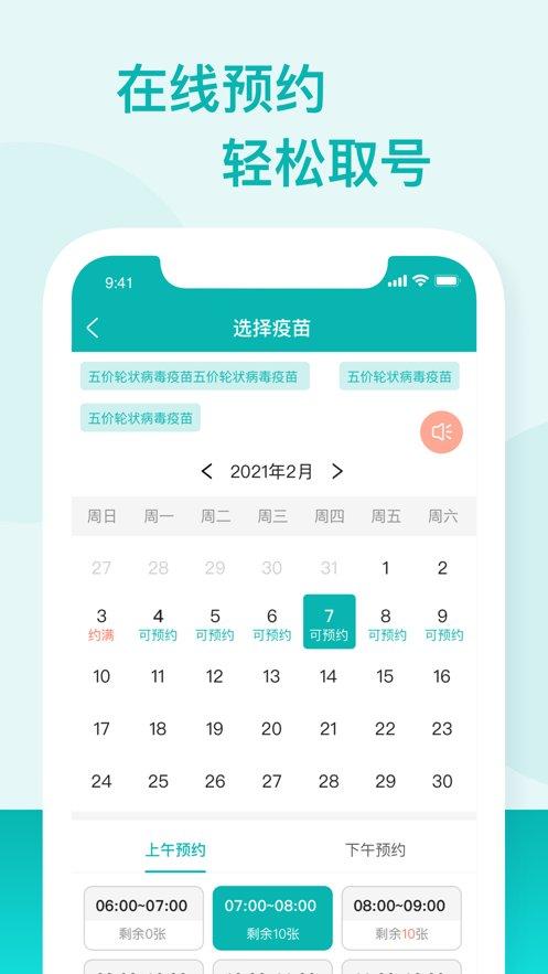 粤苗苹果版 v1.8.31 iPhone版 0