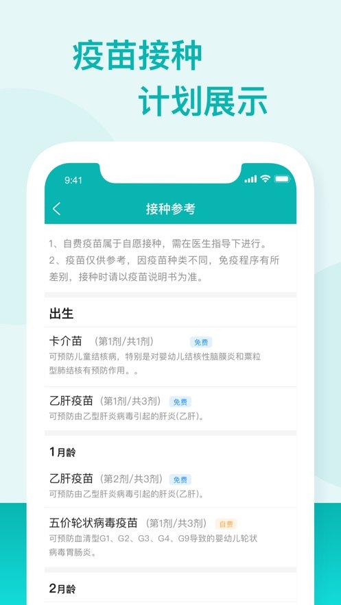 粤苗苹果版 v1.8.31 iPhone版 1