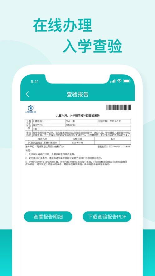 粤苗苹果版 v1.8.31 iPhone版 2