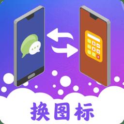 图标免费换appv4.01.1030 安卓版