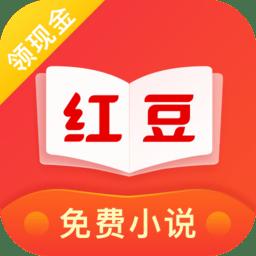 红豆免费小说极速版v3.0.5  安卓版