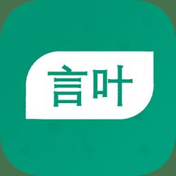 言叶官方版v1.0.6 安卓版