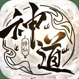 神道文字游戏最新版本