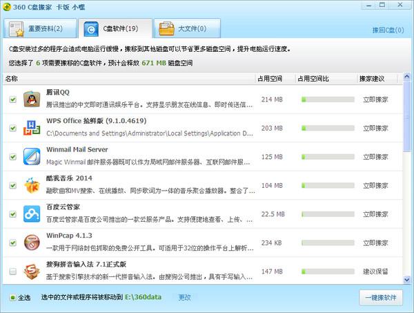 360C盘搬家软件 v7.5.0.1180 绿色版 0