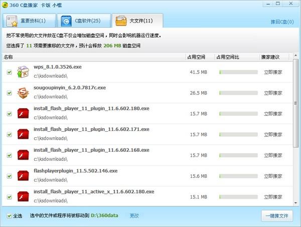 360C盘搬家软件 v7.5.0.1180 绿色版 1