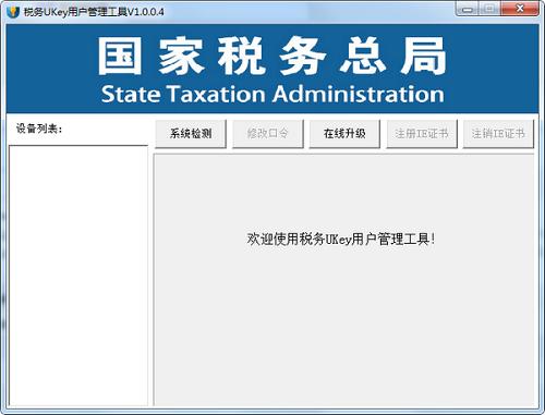 税务ukey数字证书驱动程序