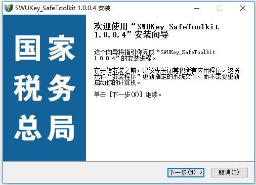 UKEY税务数字证书驱动程序 v1.0.0.4 官方版 0
