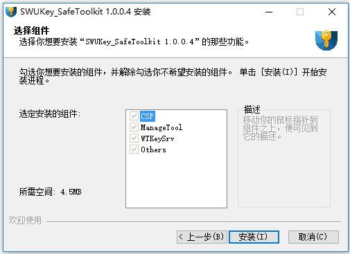 UKEY税务数字证书驱动程序 v1.0.0.4 官方版 1