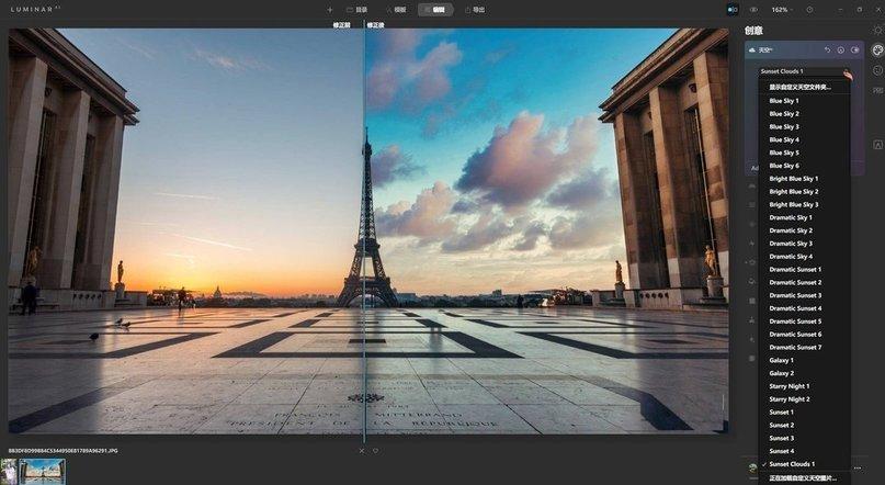Luminar AI智能图像处理软件 v1.0.0 pc版 1