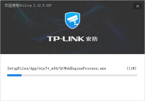 TP-LINK安防系统客户端 v2.12.5.207 官方版 0