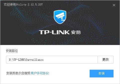 TP-LINK安防系统客户端 v2.12.5.207 官方版 1