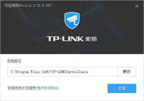 TP-LINK安防系统客户端 v2.12.5.207 官方版 2