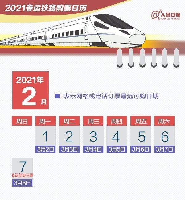 2021春运购票日历最新版 完整版 2