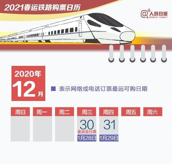 2021春运购票日历