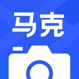马克水印相机手机版