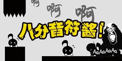 八分音符酱下载游戏中文版-八分音符酱正版下载-不要停八分音符原版
