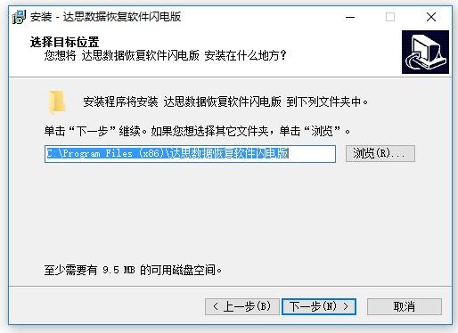 达思数据恢复软件最新版 v1.1.0.5 官方版 0