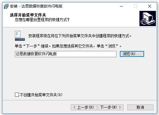 达思数据恢复软件最新版 v1.1.0.5 官方版 1