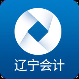 辽宁会计app