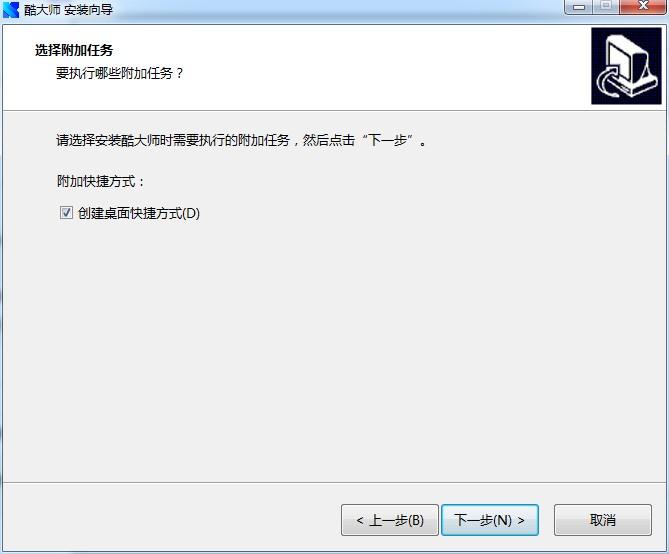 酷大师装修软件 v1.2.1 最新版 1