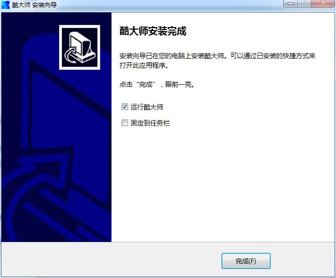 酷大师装修软件 v1.2.1 最新版 3